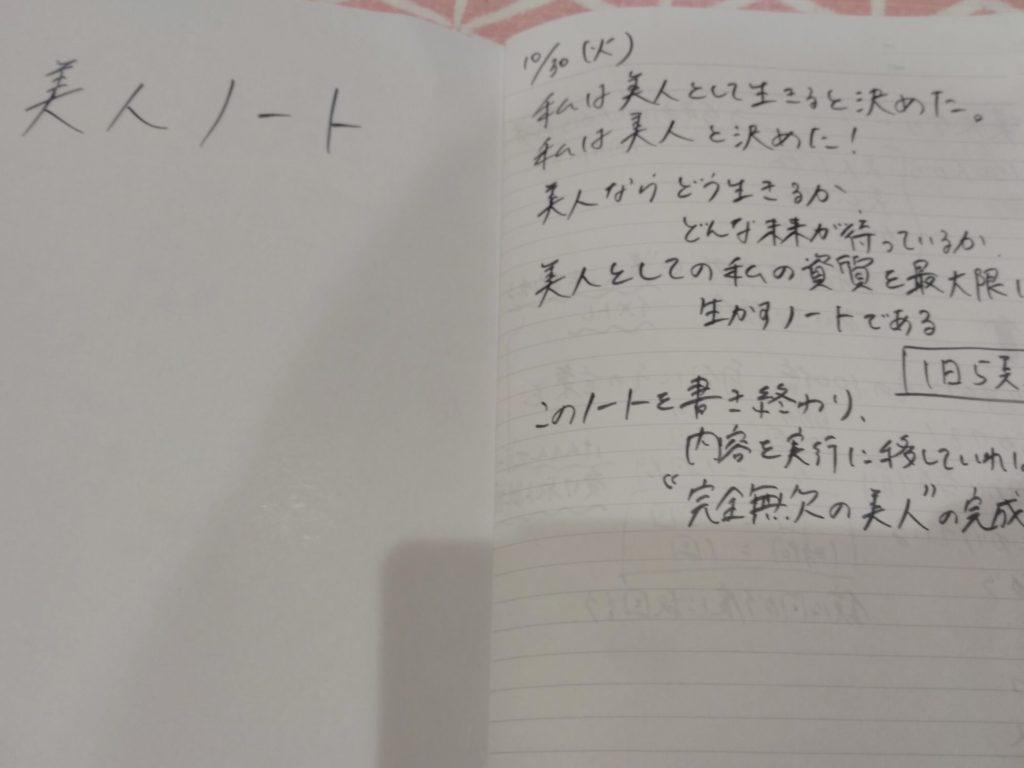 美人ノート